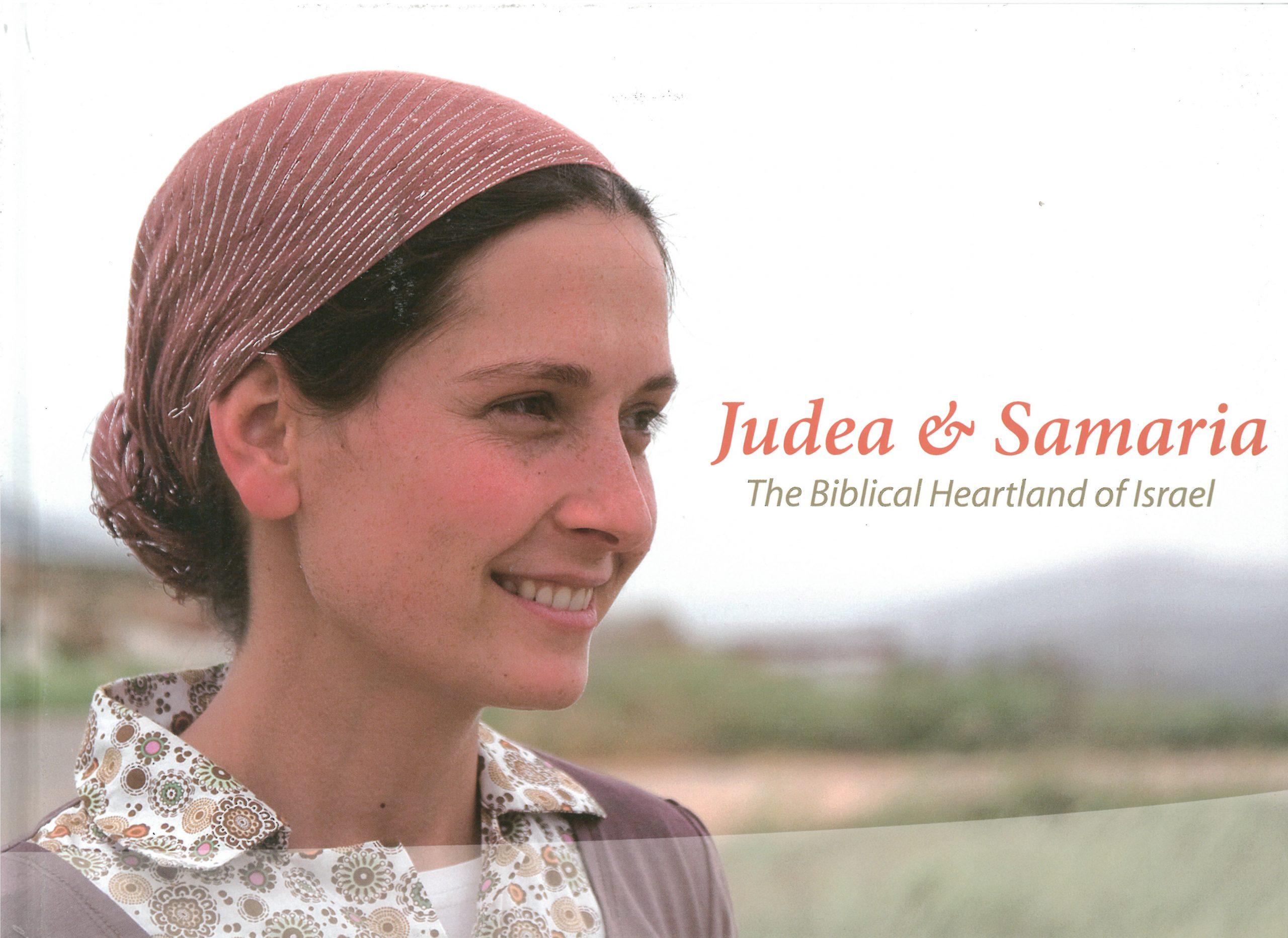 Judea and Samaria